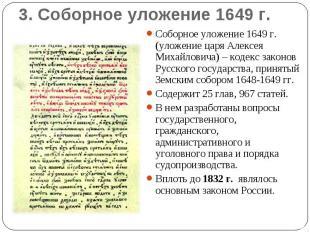 3. Соборное уложение 1649 г.Соборное уложение 1649 г. (уложение царя Алексея Мих