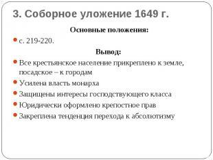 3. Соборное уложение 1649 г.Основные положения:с. 219-220.Вывод: Все крестьянско