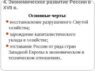 4. Экономическое развитие России в XVII в.Основные черты:восстановление разрушен