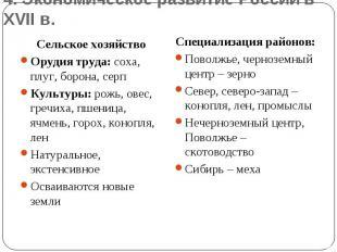 4. Экономическое развитие России в XVII в.Сельское хозяйствоОрудия труда: соха,