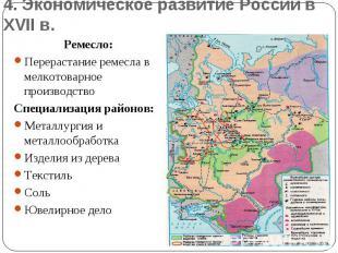 4. Экономическое развитие России в XVII в.Ремесло:Перерастание ремесла в мелкото
