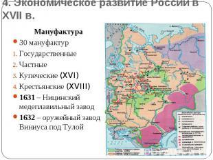 4. Экономическое развитие России в XVII в.Мануфактура30 мануфактурГосударственны