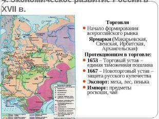 4. Экономическое развитие России в XVII в.Торговля Начало формирования всероссий
