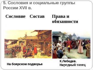5. Сословия и социальные группы России XVII в.На боярском подворьеК.Лебедев. Нар