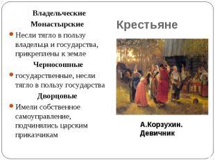 ВладельческиеМонастырские Несли тягло в пользу владельца и государства, прикрепл
