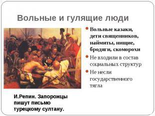 Вольные и гулящие людиВольные казаки, дети священников, наймиты, нищие, бродяги,