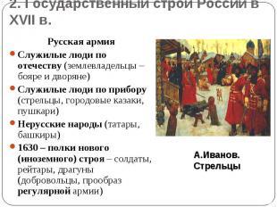 2. Государственный строй России в XVII в.Русская армияСлужилые люди по отечеству