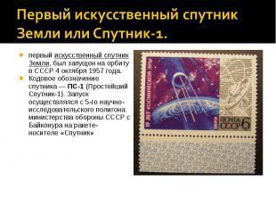 Первый искусственный спутник Земли или Спутник-1.первыйискусственный спутник Зе