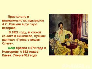 Пристально и внимательно вглядывался А.С. Пушкин в русскую историю. В 1822 году,