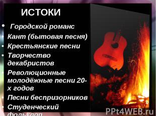 ИСТОКИ Городской романсКант (бытовая песня)Крестьянские песниТворчество декабрис