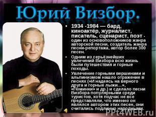 Юрий Визбор.1934 -1984— бард, киноактёр, журналист, писатель, сценарист, поэт -