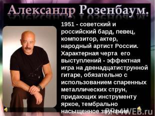 Александр Розенбаум.1951 - советский и российский бард, певец, композитор, актер