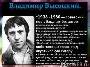 Владимир Высоцкий.1938-1980— советский поэт, бард, актёр, автор нескольких про