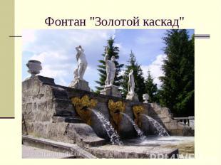 """Фонтан """"Золотой каскад"""""""