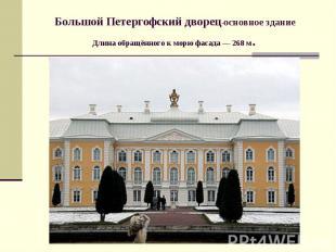 Большой Петергофский дворец-основное здание Длина обращённого к морю фасада— 26