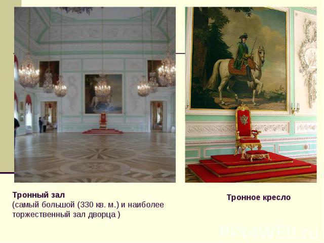 Тронный зал(самый большой (330 кв. м.) и наиболее торжественный зал дворца )Тронное кресло