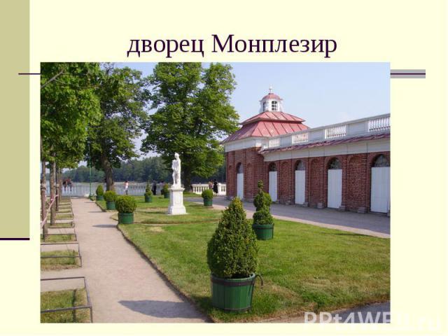 дворец Монплезир