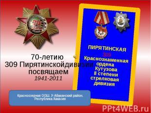 70-летию 309 Пирятинскойдивизиипосвящаем1941-2011ПИРЯТИНСКАЯ309Краснознаменнаяор