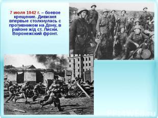 7 июля 1942 г. – боевое крещение. Дивизия впервые столкнулась с противником на Д