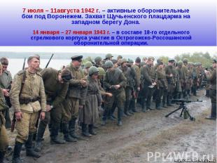 7 июля – 11августа 1942 г. – активные оборонительные бои под Воронежем. Захват Щ