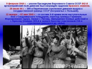 9 февраля 1944 г. – указом Президиума Верховного Совета СССР 842-й артиллерийски