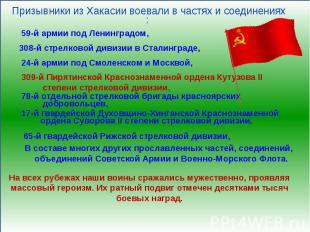 Призывники из Хакасии воевали в частях и соединениях : 309-й Пирятинской Красноз