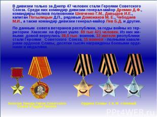 В дивизии только за Днепр 47 человек стали Героями Советского Союза. Среди них к