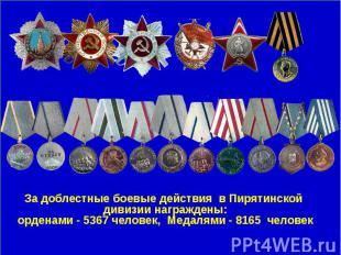 За доблестные боевые действия в Пирятинской дивизии награждены:орденами - 5367 ч