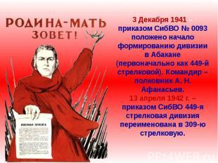3 Декабря 1941 – приказом СибВО № 0093 положено начало формированию дивизии в Аб