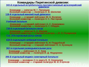 Командиры Пирятинской дивизии:343-й отдельный истребительно-противотанковый арти