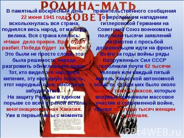 В памятный воскресный день 22 июня 1941 года всколыхнулась вся страна, поднялся весь народ, от мала до велика. Вся страна клялась: «Наше дело правое. Враг будет разбит. Победа будет за нами!» Это были не просто слова, это была решимость народа разгр…