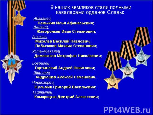 9 наших земляков стали полными кавалерами орденов Славы: