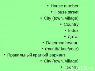 House numberHouse streetCity (town, village)CountryIndexДата:Date/month/year (mo