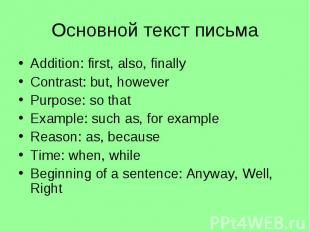 Основной текст письмаAddition: first, also, finallyContrast: but, howeverPurpose
