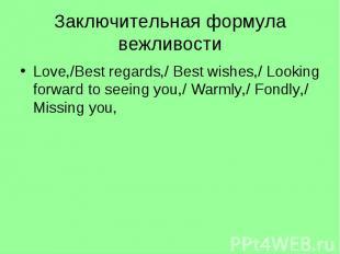 Заключительная формула вежливостиLove,/Best regards,/ Best wishes,/ Looking forw
