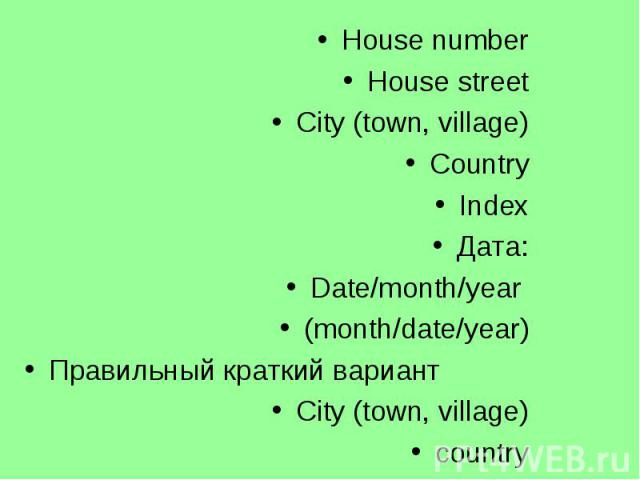 House numberHouse streetCity (town, village)CountryIndexДата:Date/month/year (month/date/year)Правильный краткий вариантCity (town, village)country