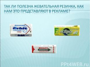 Так ли полезна жевательная резинка, как нам это представляют в рекламе?