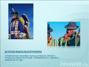 История жевательной резинкиАмериканские индейцы мелко растирали листья и плоды р