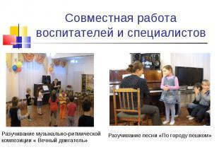 Совместная работа воспитателей и специалистовРазучивание музыкально-ритмической