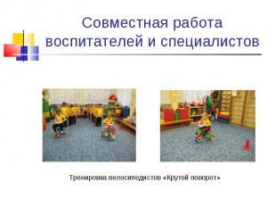Совместная работа воспитателей и специалистовТренировка велосипедистов «Крутой п