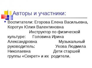 Авторы и участники:Воспитатели: Егорова Елена Васильевна, Коротун Юлия Валентино