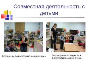 Совместная деятельность с детьмиБеседа с детьми «Безопасное движение»Рассматрива