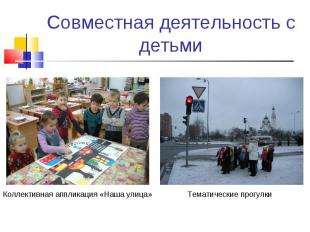 Совместная деятельность с детьмиКоллективная аппликация «Наша улица»Тематические