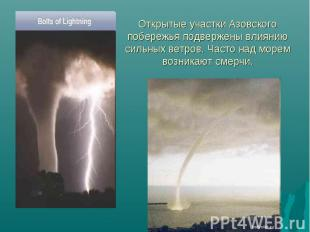 Открытые участки Азовского побережья подвержены влиянию сильных ветров. Часто на