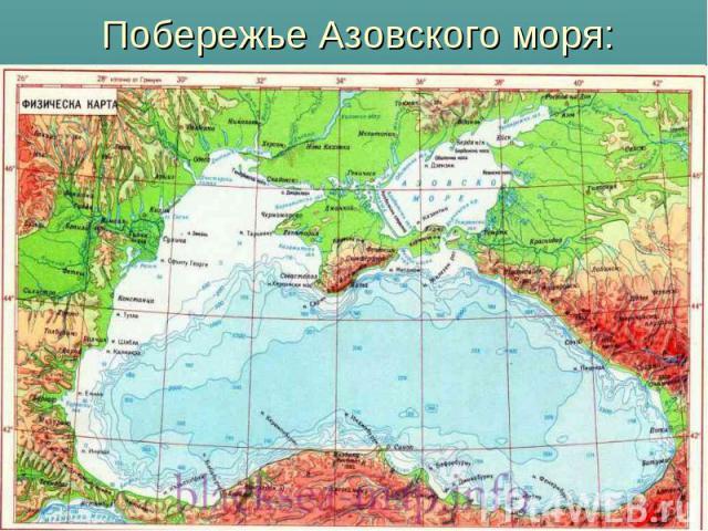 Побережье Азовского моря: