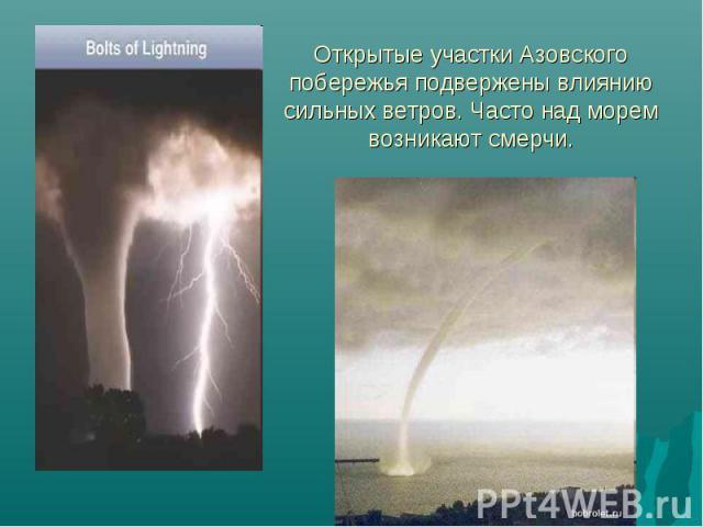 Открытые участки Азовского побережья подвержены влиянию сильных ветров. Часто над морем возникают смерчи.