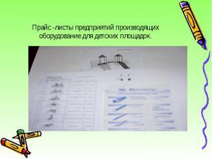 Прайс -листы предприятий производящих оборудование для детских площадок.