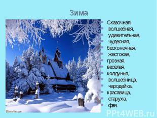 ЗимаСказочная, волшебная, удивительная, чудесная, бесконечная, жестокая, грозная