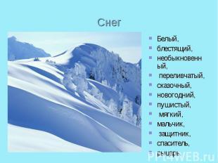 СнегБелый, блестящий, необыкновенный, переливчатый, сказочный, новогодний, пушис