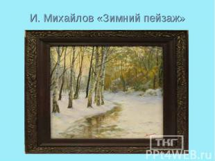 И. Михайлов «Зимний пейзаж»